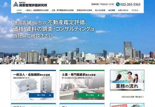資産管理評価研究所トップページイメージ